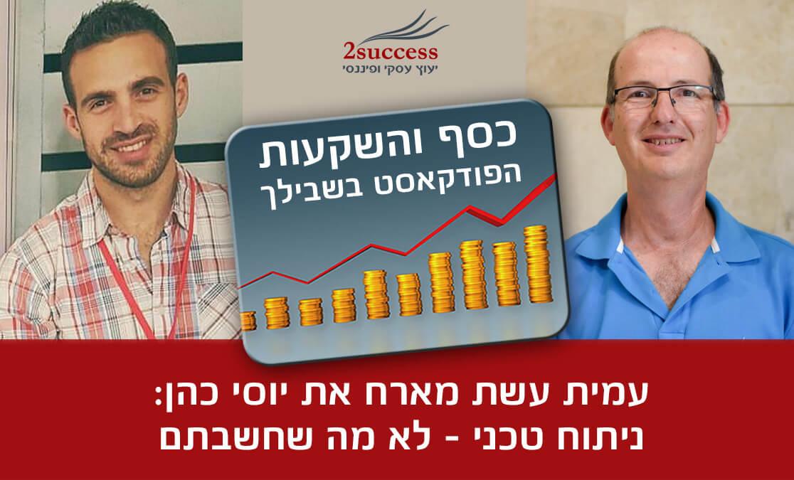 עמית עשת מארח את יוסי כהן פודקאסט כסף והשקעות