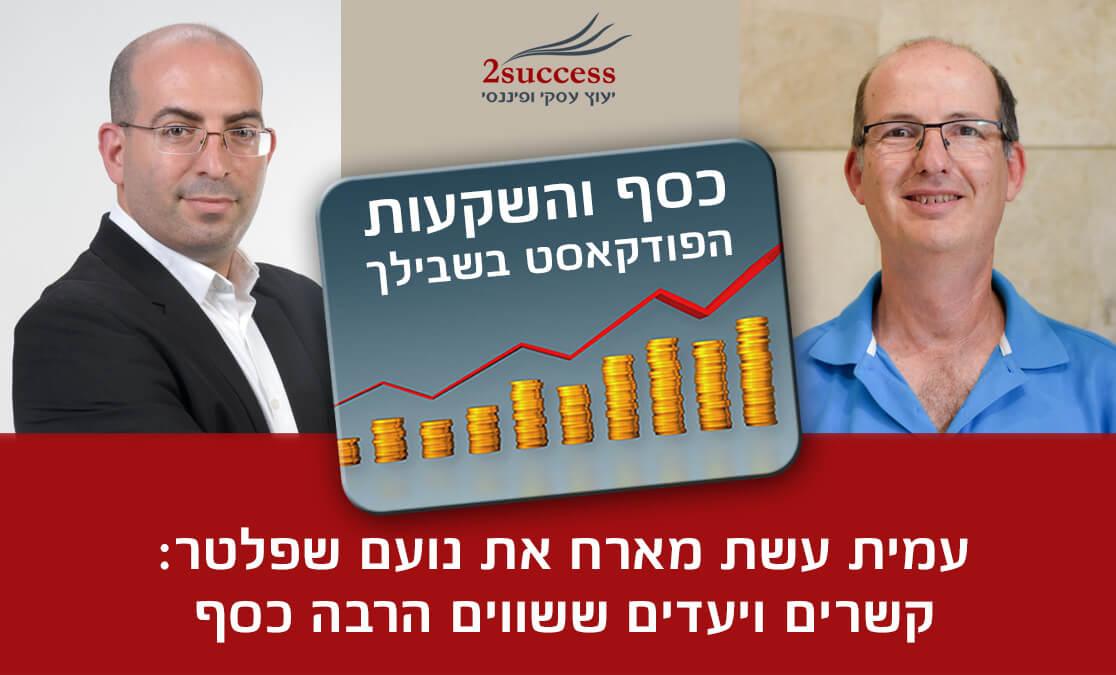 עמית עשת מארח את נועם שפלטר פודקאסט כסף והשקעות
