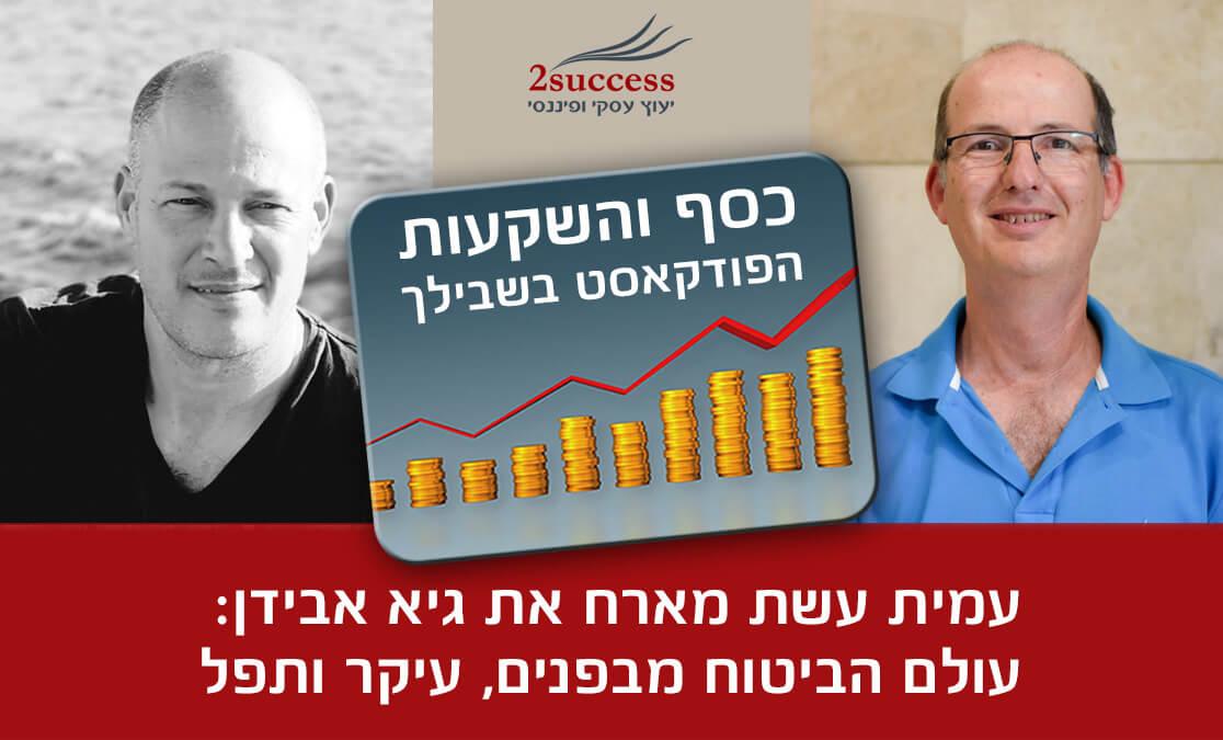 עמית עשת מארח את גיא אבידן פודקאסט כסף והשקעות