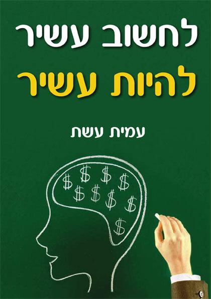 הספר לחשוב עשיר להיות עשיר עמית עשת