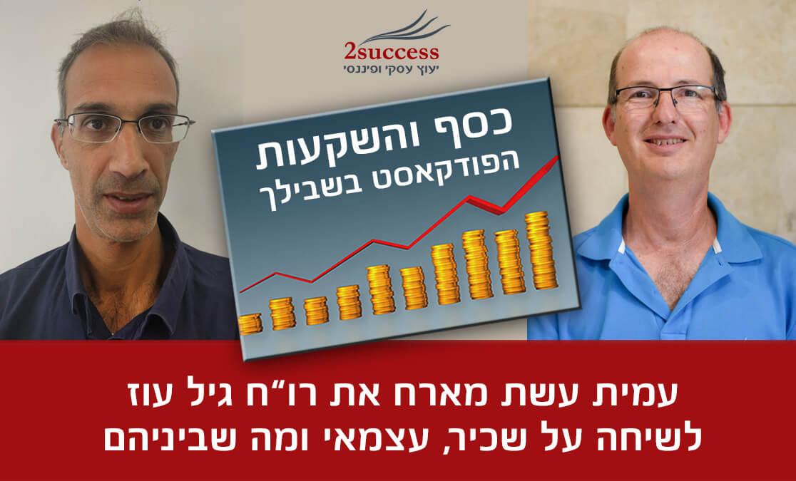 עמית עשת מארח את רו״ח גיל עוז פודקאסט כסף והשקעות