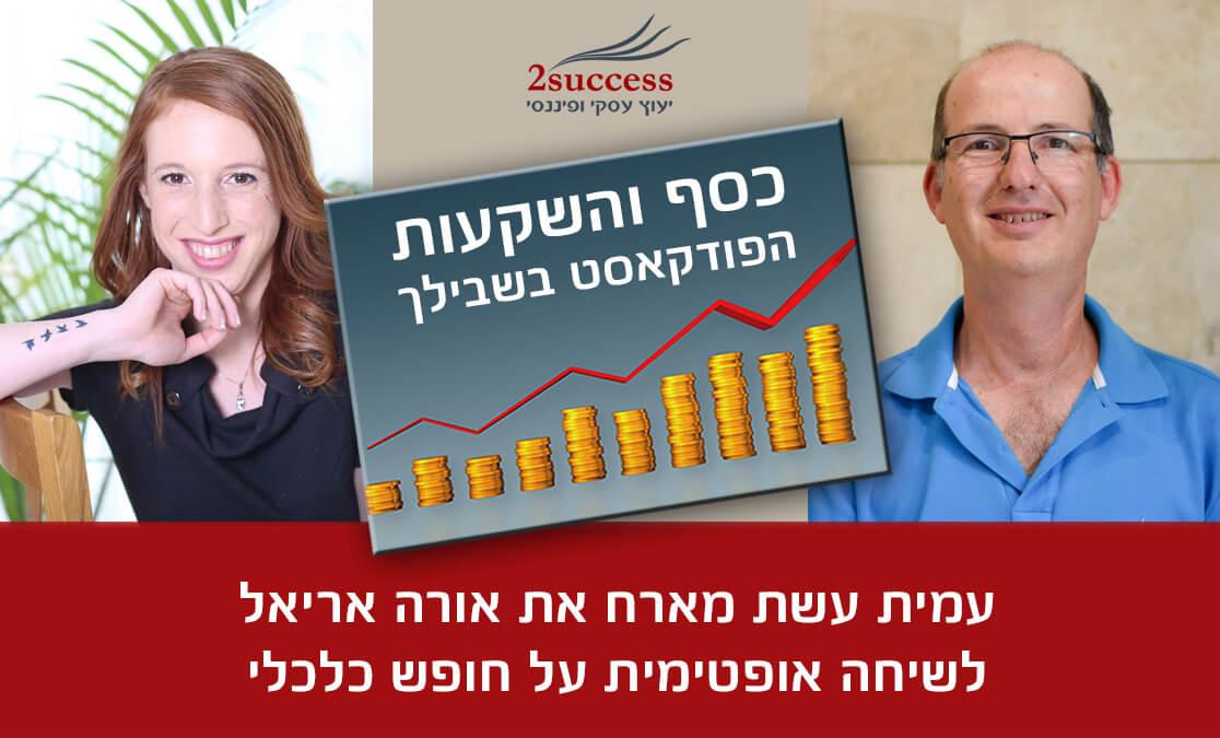 עמית עשת מארח את אורה אריאל האופטימית פודקאסט כסף והשקעות