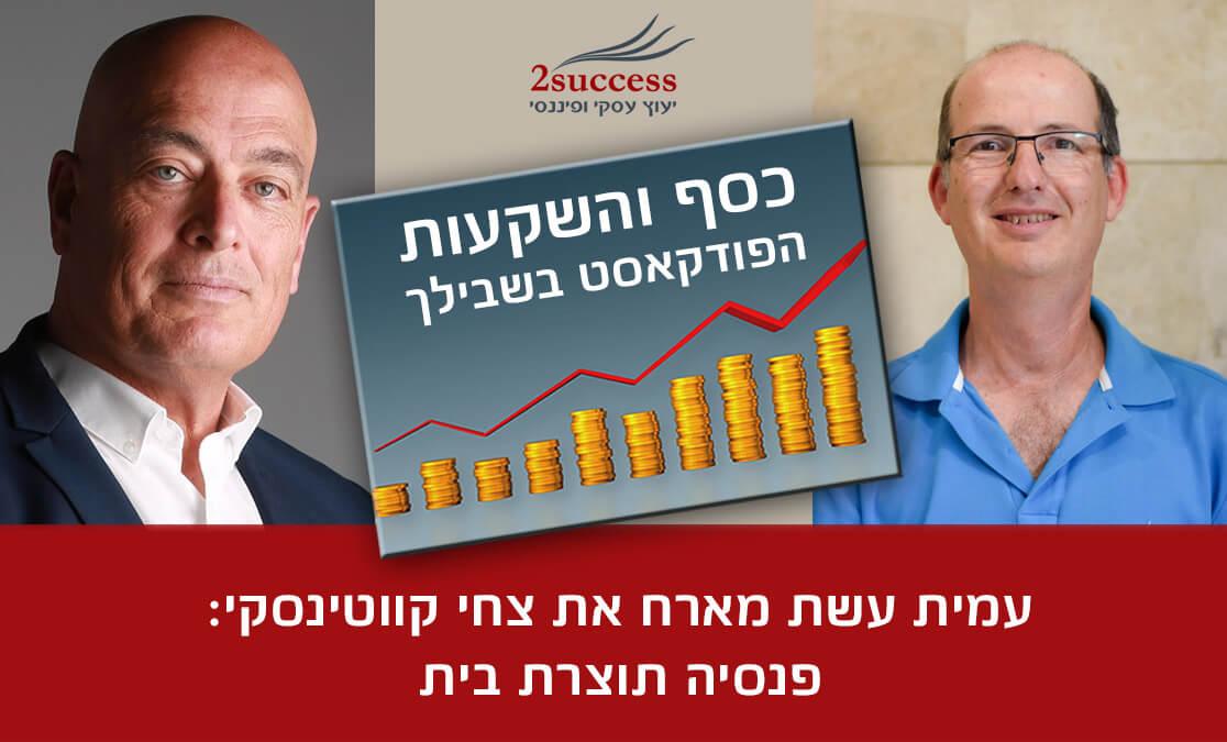עמית עשת מארח את צחי קווטינסקי פודקאסט כסף והשקעות