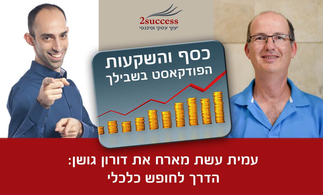 עמית עשת מארח את דורון גושן פודקאסט כסף והשקעות
