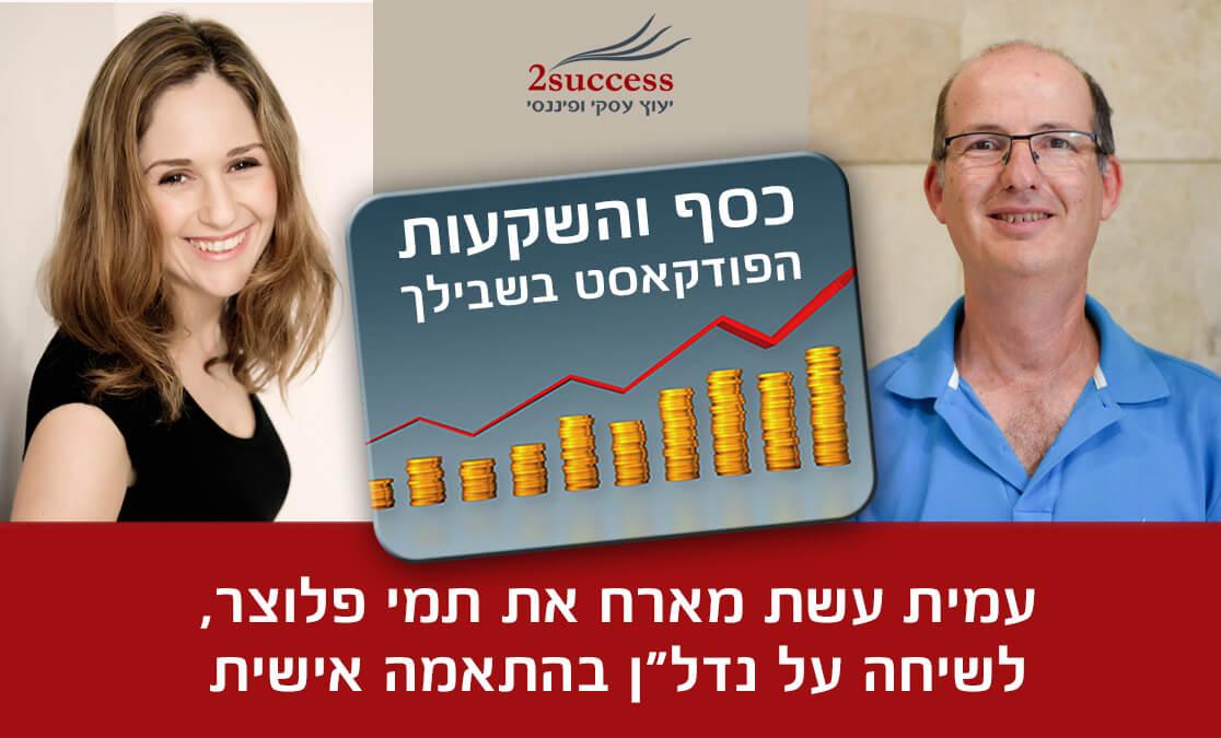 עמית עשת מארח את תמי פלוצר פודקאסט כסף והשקעות