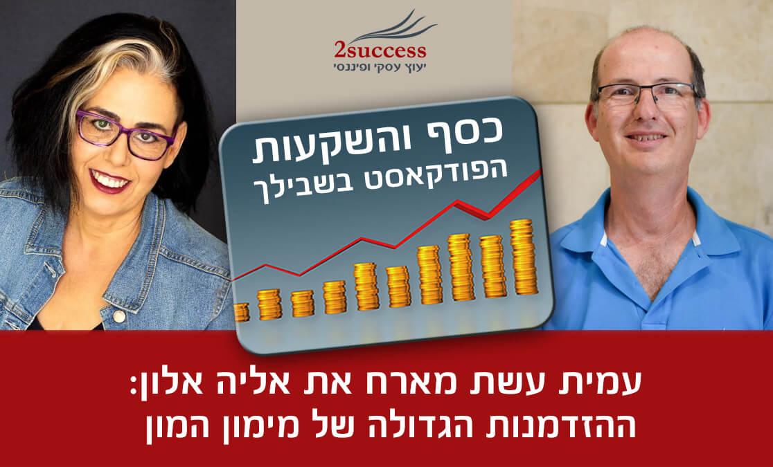 עמית עשת מארח את אליה אלון פודקאסט כסף והשקעות