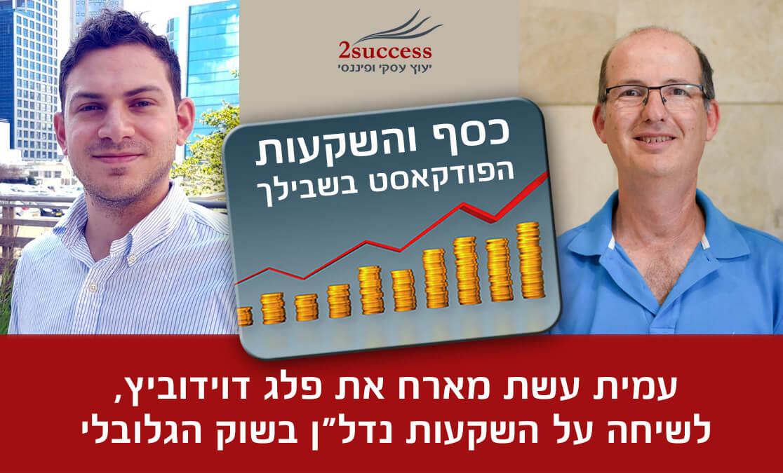 עמית עשת מארח את פלג דוידוביץ פודקאסט כסף והשקעות