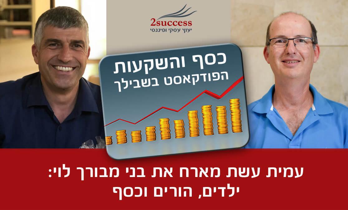 עמית עשת מארח את בני מבורך לוי פודקאסט כסף והשקעות