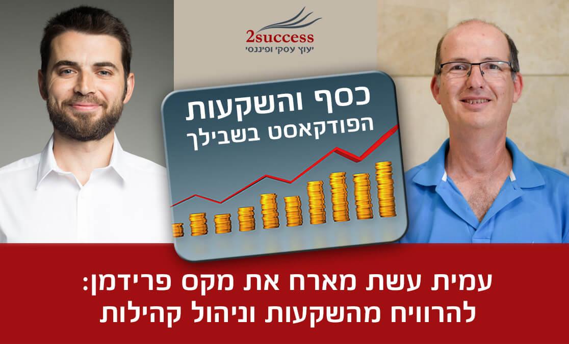 עמית עשת מארח את מקס פרידמן פודקאסט כסף והשקעות
