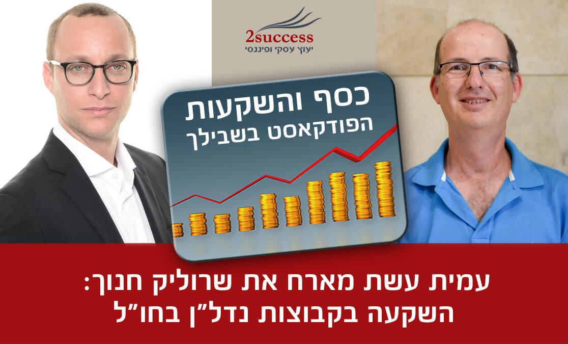 עמית עשת מארח את שרוליק חנוך פודקאסט כסף והשקעות
