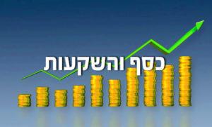 כסף והשקעות