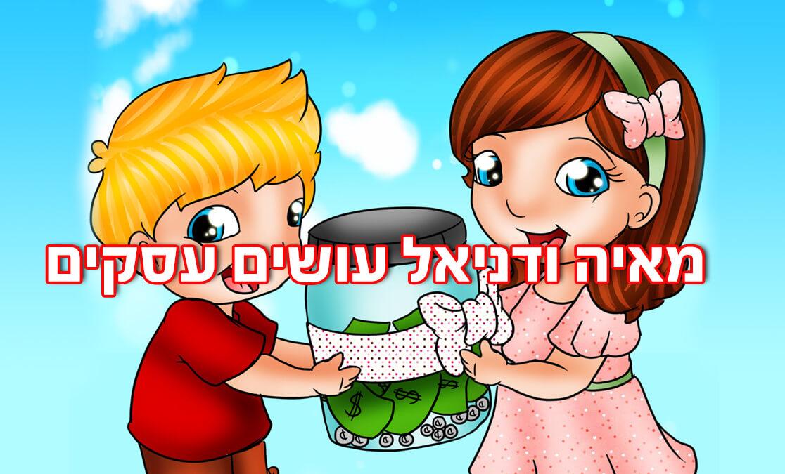 מאיה ודניאל עושים עסקים