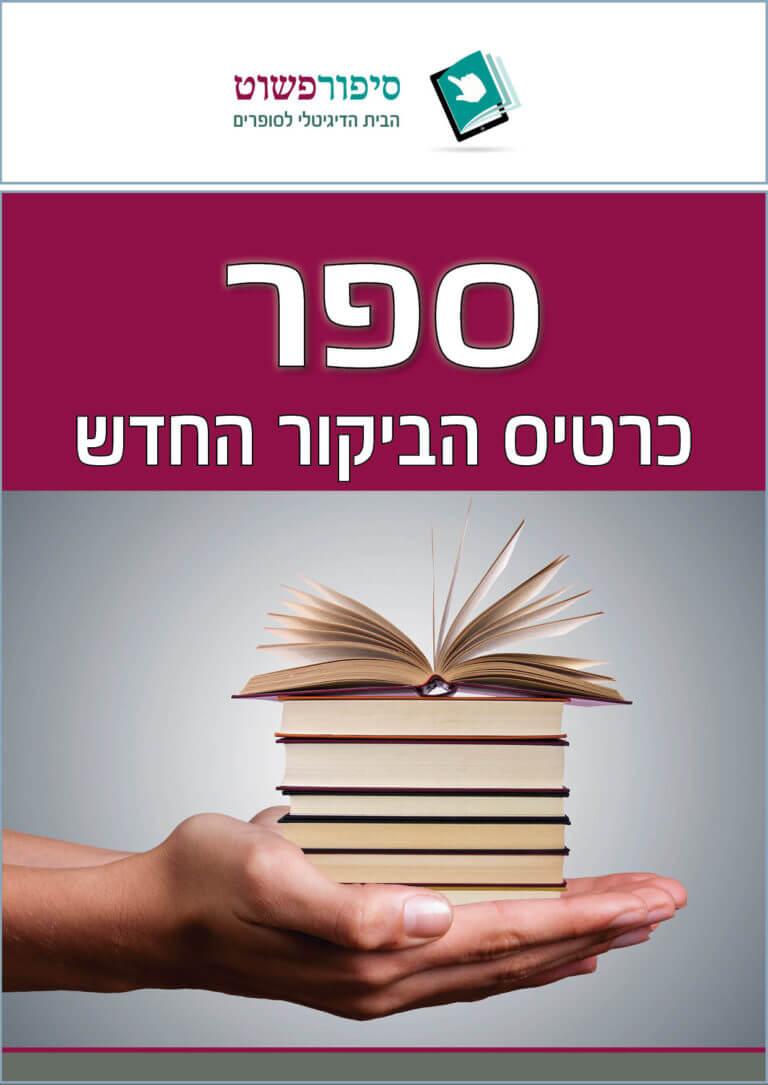ספר הוא כרטיס הביקור החדש