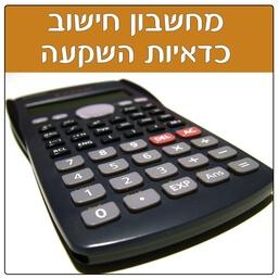 מחשבון חישוב כדאיות השקעה