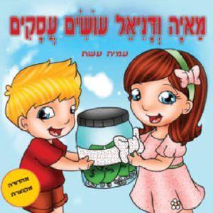 הספר מאיה ודניאל עושים עסקים