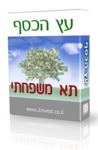 עץ הכסף 1