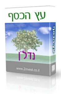 עץ הכסף 2