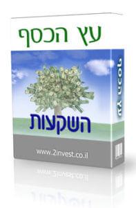 עץ הכסף 3