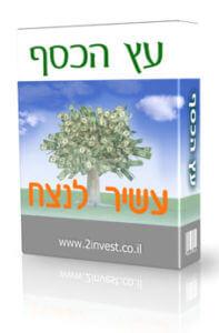 עץ הכסף עשיר לנצח