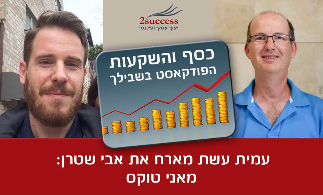עמית עשת מארח את אבי שטרן פודקאסט כסף והשקעות