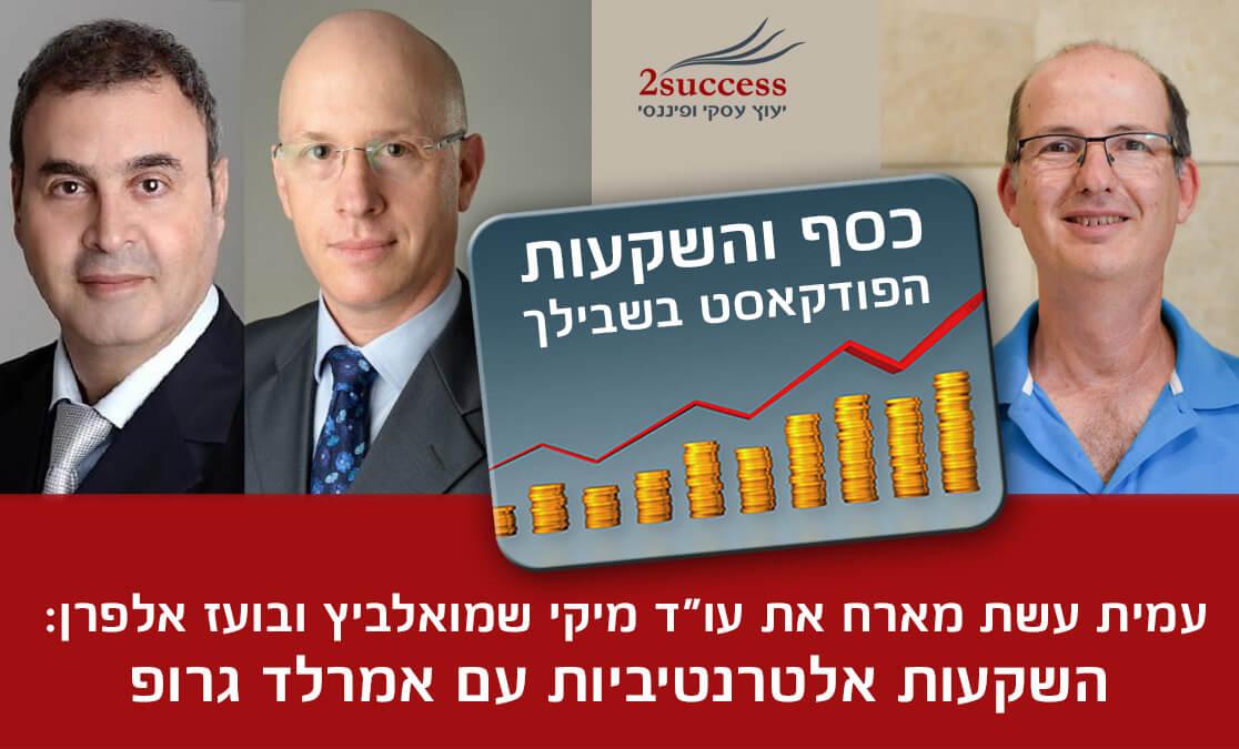 עמית עשת מארח את מיקי שמואלוביץ ובועז אלפרן הפודקאסט כסף והשקעות