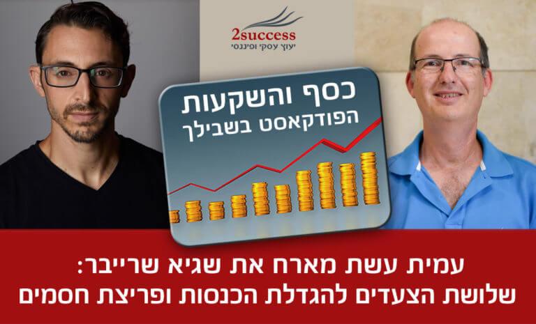 עמית עשת מארח את שיא שרייבר פודקאסט כסף והשקעות
