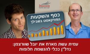 עמית עשת מארח את יובל שוורצמן פודקאסט כסף והשקעות