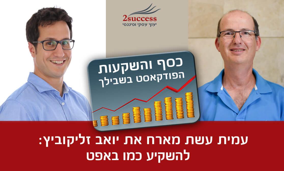 עמית עשת מארח את יואב זליקוביץ פודקאסט כסף והשקעות