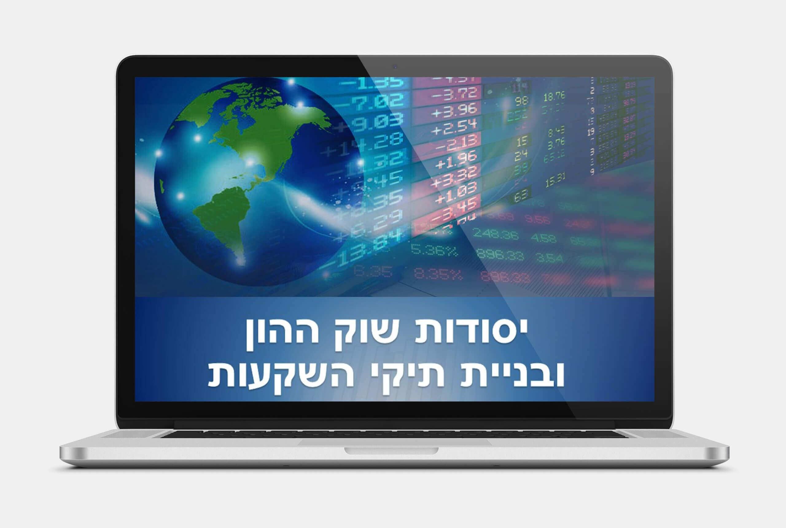 קורס יסודות שוק ההון ובניית תיקי השקעות