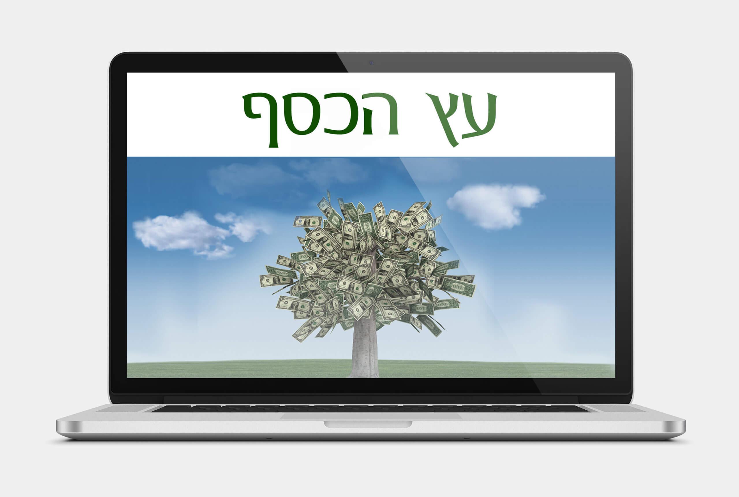עץ הכסף