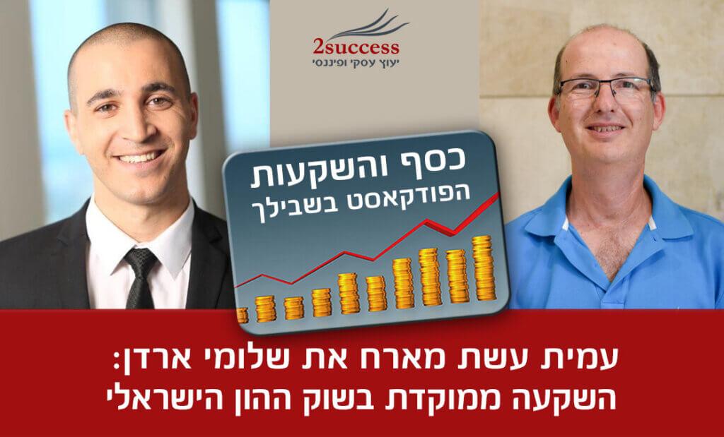55. שלומי ארדן - השקעה ממוקדת בשוק ההון הישראלי