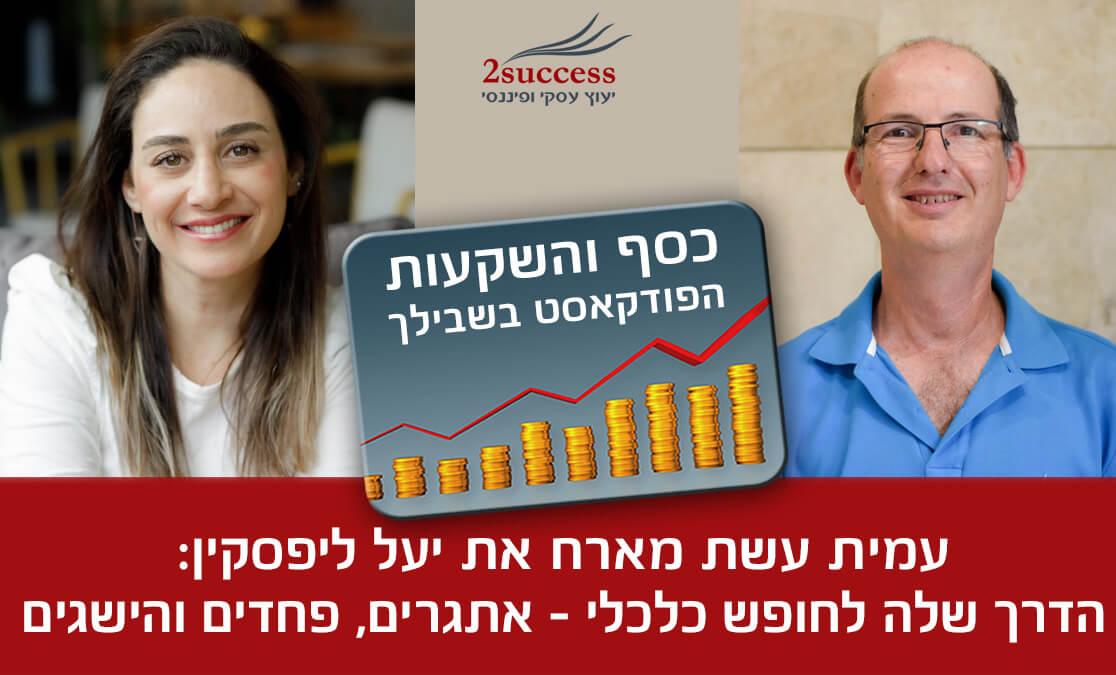 עמית עשת מארח את יעל ליפסקין פודקאסט כסף והשקעות