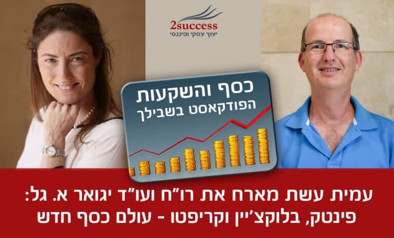 עמית עשת מארח את עו״ד אדווה גל יגואר בפרק עם פינטק בלוקצ׳יין וקריפטו עולם הכסף החדש